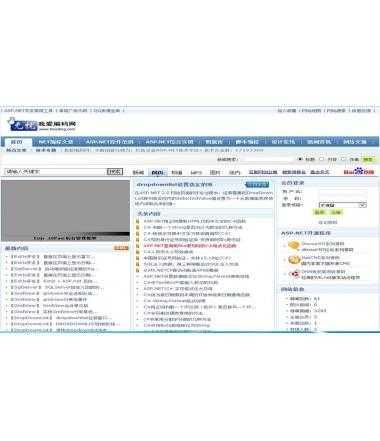 ASP.NET新闻网源码