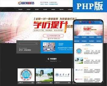教育培训中心网站源码程序 PHP培训机械网站源码程序带同步手机网