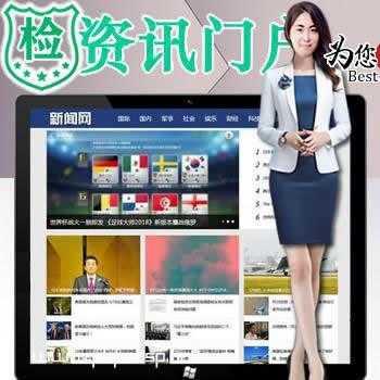 (带手机端)通用的新闻资讯门户网站织梦源码