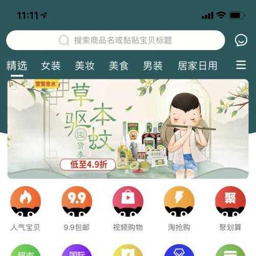 淘宝客系统源码淘客App全开源支持二次开发淘宝客返利优惠券系统源