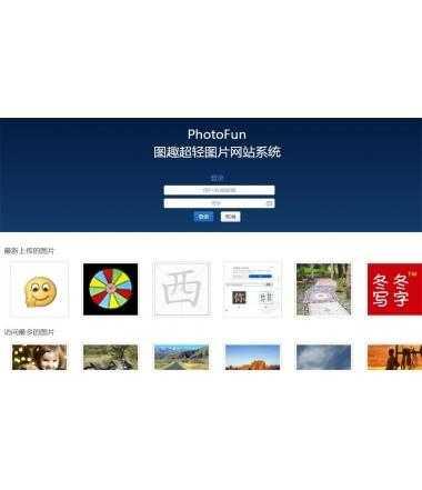 PHP超轻图片网站系统源码