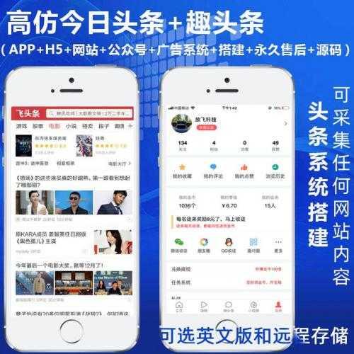 仿今日头条源码仿趣头条源码新闻app资讯网站app公众号开发,新闻