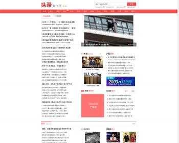 织梦dede新闻网站源码仿东方网今日头条新闻资讯模版带数据采集