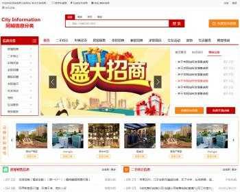 信息分类网站源码 带数据 仿58同城门户网站模板 信息发布 php源码