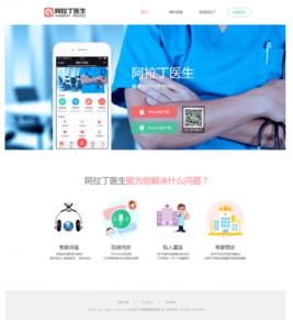【源码已测试】织梦医疗健康类APP下载公司网站模板 整站源码带后