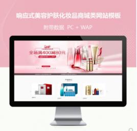 【源码已测试】PHP美容护肤化妆品在线购物商城网站源码 带手机移