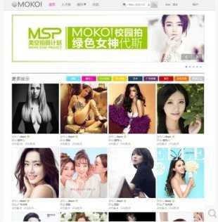 【源码已测试】迪恩moko美空加强版商业版 discuz x3.2美空网美女