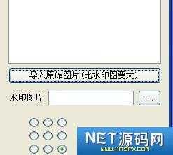 【源码已测试】超级图片水印机