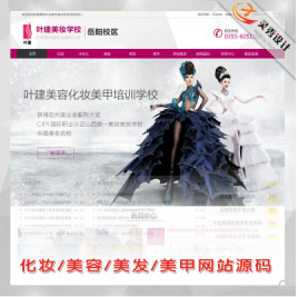 【源码已测试】PHP美容化妆美甲培训企业网站模板 培训企业建站通