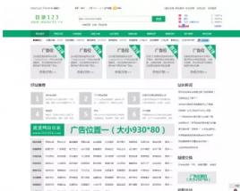 【源码已测试】PHP网站点评分类目录网址大全门户网站模板 带分类