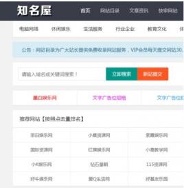 【源码已测试】帝国CMS7.5分类目录大全目录导航整站源码 带会员中