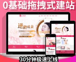 【源码已测试】WordPress大气红色美容培训教育机构企业网站模板
