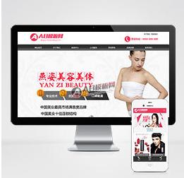 【源码已测试】PHP织梦美容美体养生会所类企业网站模板 全屏自适