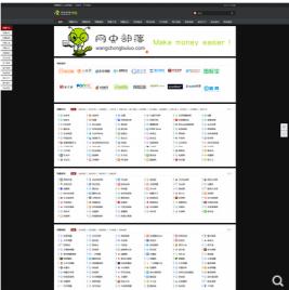 【源码已测试】ThinkPHP网址分类目录导航大全网站源码 免费福利网