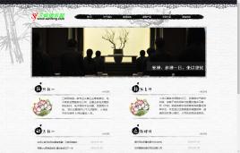 【源码已测试】水墨中国风健康普及网站织梦模板源码 企业通用模板