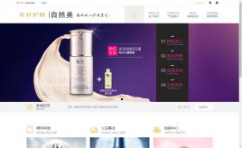 【源码已测试】美容化妆护肤品织梦网站模板源码 医疗美容面膜类型