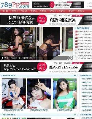 【源码已测试】789pp图片网站源码 PHP美女站网站源码 织梦美女站