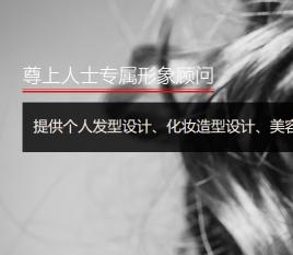 【源码已测试】大气黑色美容美发企业模板HTML5响应式形象设计企业