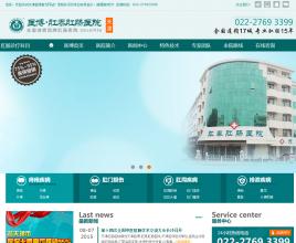 【源码已测试】PHP绿色健康肛肠科连锁品牌医院官方网站源码