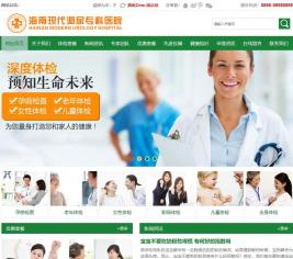 【源码已测试】绿色医院体检医疗健康类网站模板源码