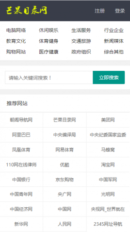 【源码已测试】PHP分类目录导航源码带用户中心