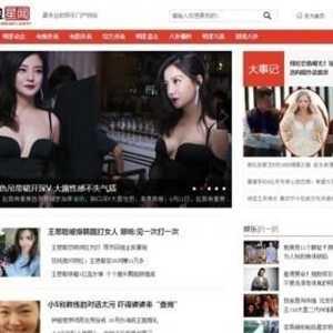 【源码已测试】帝国CMS7.2新闻图片类明星绯闻网站仿【花边新闻】