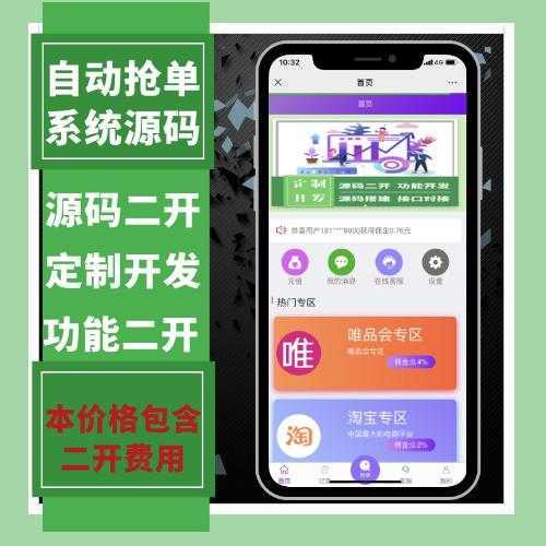 【迅炎科技】(包含二开费用)淘宝京东自动抢单系统(承接:源码