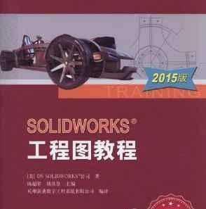 solidworks工程图视频教程 邢启恩实战精解