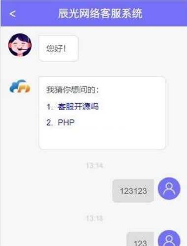 最新H5微信公众号小程序在线客服APP网页端源码分享 全开源可2开