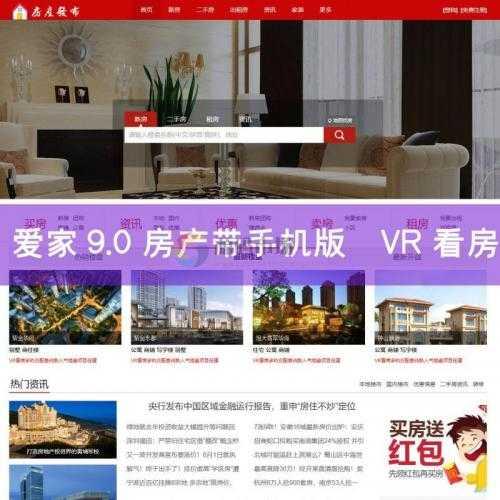 房产中介网站整站模板 二手楼市网站源码 楼盘房地产开发程序带后