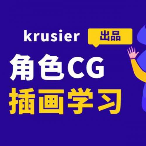 CG插画设计培训班教程 krusier角色