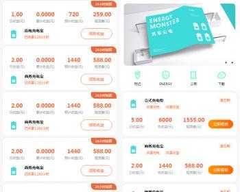 修复版街电共享充电宝2.0系统/自动挂机赚钱源码/仿云海广告云点机