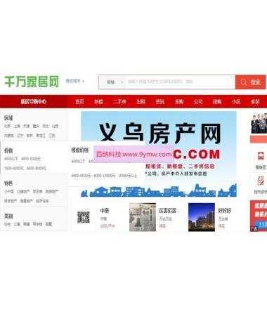 aijiacms爱家房产全民经纪人分销中介门户网站系统V7.30源码开源带
