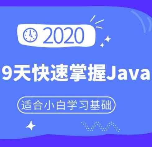 Java基础入门视频教程 9天快速掌握