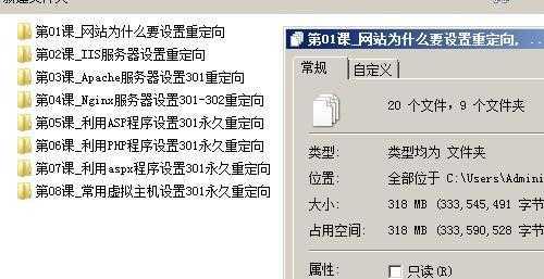 【301重定向】SEO优化权重转移教程