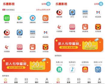 ThinkPHP全新UI界面美化VIP聚合影视APP双端源码 安卓+苹果ios