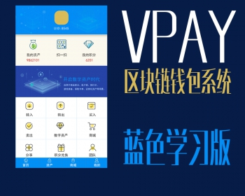 vpay系统vpay钱包vpay商城vpay系统源码app定制开发区块链交易所数字货币技术支持