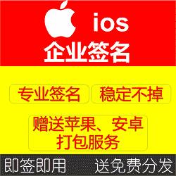 苹果签名ios签名企业签名ipa签名免越狱安装证书app代签名打包/送安卓封装和分发