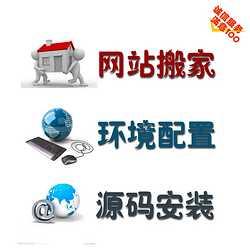 Windows/Linux云服务器维护/环境搭建配置/网站搬家/程序源码调试