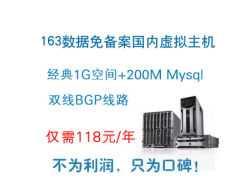 163数据免备案国内虚拟主机!经典1G空间+200M Mysql 双线BGP线路!