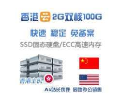 香港云主机2G/四核/100G硬盘/3M,仅128月付、年付1280,免备案-灰常便宜了
