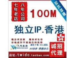 独立ip网站/站群空间支持月付/可用IP访问/香港高端机房/Win+iis环境/支持伪静态