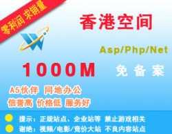 天网数据:香港虚拟主机空间-1000M送数据库Asp、Php、Net、不限IIS高速稳定
