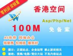天网数据:香港虚拟主机空间-100M送数据库支持Asp、Php、Net、不限IIS高速稳定