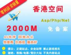 天网数据:香港虚拟主机空间-2000M送数据库支持Asp、Php、Net不限IIS高速稳定