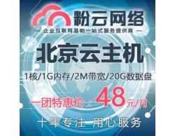 粉云网络北京云主机 1核 1G 2M带宽 20G数据盘 仅需48元/月