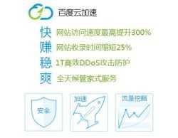 百度云加速-专业版,商务版,企业版优惠,下单立减!防ddos攻击,cdn加速,让您的网站快捷如飞,提升百度收录