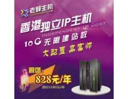 【老薛香港主机】10G大配置香港新世界电讯机房免备案主机空间