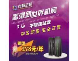 【老薛香港主机】2G企业级香港新世界电讯机房免备案主机空间