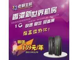 【老薛香港主机】1G超高性价比香港新世界电讯机房免备案主机空间